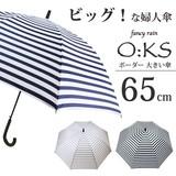 【長傘】【大きい傘】大きめの傘 ボーダープリント 65cm ジャンプ傘