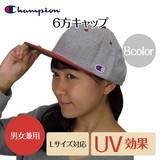 【Champion】6方キャップ<8color・UV対策・男女兼用・手洗い可・サイズ調節可>