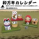 【和雑貨 日本 お土産】和万年カレンダー 招き猫 開運 置物 だるま 犬張子 レジン かわいい インバウンド