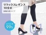 日本製★URUNAリラックスレギンス10分丈・UV加工・接触冷感