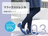 日本製★URUNAリラックストレンカ・UV・接触冷感COOL