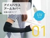 *夏の必需品*UV・接触冷感アイスハウスCOOL★アイスハウスアームカバ−