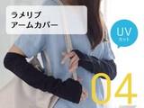 *夏の必需品*★UVカット★ラメリブ★日本製★URUNAラメリブアームカバ−