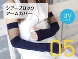 *夏の必需品*★UVカット★日本製★URUNAシア−ブロックアームカバ−