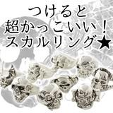【大特価】【/メンズ/アクセサリー】スカルリング/シルバー/骸骨/メタル/アソート/雑貨/指輪