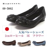 即納【日本製/年間定番】3E ローヒール小花付き3Eバレーシューズ(09-5002)
