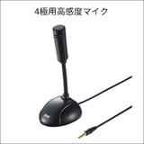 4極用高感度マイク MM-MC31