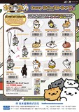 NEKO ATSUME 3WAY Rubber Type Mobile Charm