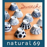 【natural69】swatch お茶わん<波佐見焼>