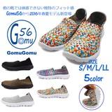 【2016春夏新作】Gomu56 脱ぎ履きラクラク軽量ゴム素材シューズ(スニーカータイプ)≪即納≫
