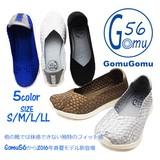 【2016春夏新作】Gomu56 脱ぎ履きラクラク軽量ゴム素材シューズ(パンプスタイプ)≪即納≫