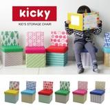 【即納可能】【再入荷】【2016 春夏新作】kicky(キッキー) ストレージチェア【キッズ】