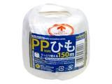 【家庭でよく使うポリヒモ】PPひも玉巻150m