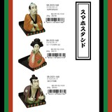 【和雑貨 日本 お土産】浮世絵雑貨 スマホスタンド iPhone 観光 ジャパン プレゼント