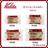 【Kalita(カリタ)】FPコーヒーフィルター ブラウン 100枚入り