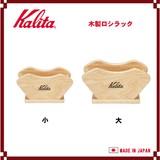 Kalita Wooden Rack