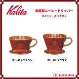 【Kalita(カリタ)】陶器製コーヒードリッパー ロトブラウン