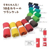 10色カラー 収納ホルダー付 ブランケット -1056