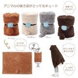 【人気 雑貨】ぴょんぴょんしっぽ アニマル ポンチョ -1056