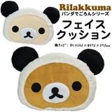 【新入荷】可愛い♪リラックマ(パンダでごろん)フェイスクッション 全2種♪