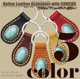 【新作♪】 ネイティブ レザー キーホルダー ターコイズ コンチョ 本革 メンズ レディース