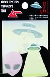 GMU付箋(UFO)