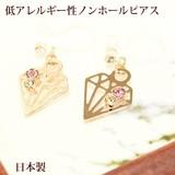 イヤリング ノンホールピアス 樹脂 ダイヤモンド型チャーム ビジュー <日本製>