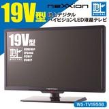 19V型 地上デジタルハイビジョンLED液晶テレビ WS-TV1955B