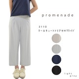 For Summer wide pants
