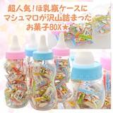 【おもしろ/お菓子】ほ乳瓶 マシュマロアソート/駄菓子/特大/おもしろ/ほにゅうびん