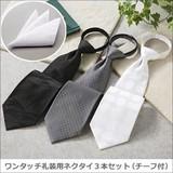 ワンタッチ礼装用ネクタイ3本セット(チーフ付) 10640