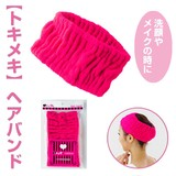 トキメキヘアバンド / ビューティー 洗顔 キュート