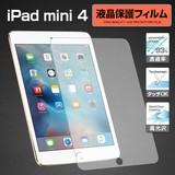 【iPad mini 4】 液晶保護フィルム