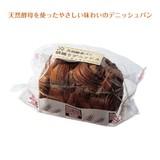 絹織りデニッシュ1.5斤 チョコ / ギフト ノベルティ グッズ