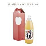 完熟100%ジュース1000ml 山形りんご / ギフト ノベルティ グッズ