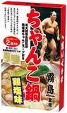 元大関霧島監修 鶏塩ちゃんこ鍋 / ギフト ノベルティ グッズ