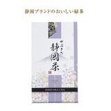 厳選深蒸し静岡茶 / ギフト ノベルティ グッズ