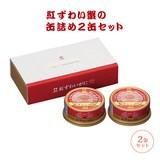 紅ずわい蟹2缶セット / ギフト ノベルティ グッズ