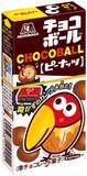 チョコボール ピーナッツ味 / ギフト ノベルティ グッズ
