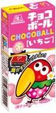 チョコボール いちご味 / ギフト ノベルティ グッズ