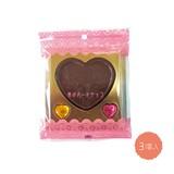 愛のハートチョコ3個入 / ギフト ノベルティ グッズ