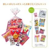 おもちゃ入りお菓子セット / ギフト ノベルティ グッズ