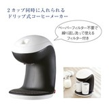 2カップコーヒーメーカー / ギフト ノベルティ グッズ