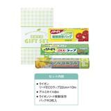 保存に便利な3点セット(グリーンBOX) / ギフト ノベルティ グッズ