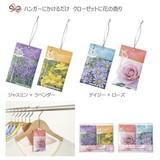 花咲くフレグランスサシェ2種セット / ギフト ノベルティ グッズ