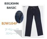【BIG JOHN BASIC】(メンズ)アベレージストレート