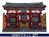 【ギフトショー秋2016】日本マグネット 雷門4/16入荷予定◆外国人観光客向け.お土産マグネット◆