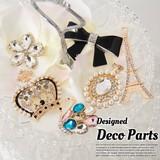 SELECTION セレクション デザインデコパーツ DECO-A