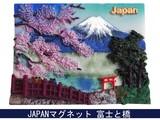 日本マグネット 富士と橋4/16入荷予定◆外国人観光客向け.お土産マグネット◆