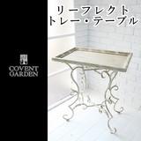 ■2016SS 新作■ リーフレクトトレー・テーブル
